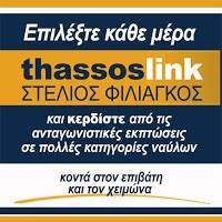 Thassos Link Ferries